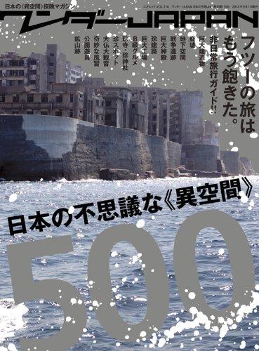ワンダーJAPAN 日本の不思議な《異空間》500 (三才ムック vol.316)の詳細を見る