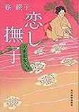 恋し撫子―代筆屋おいち (時代小説文庫)