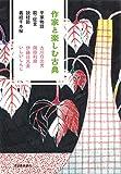 作家と楽しむ古典 平家物語/能・狂言/説経節/義経千本桜