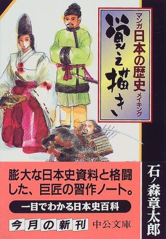 マンガ日本の歴史メイキング 覚え描き (中公文庫)の詳細を見る