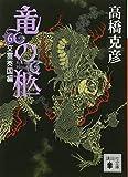竜の柩(6) (講談社文庫)