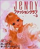Jennyファッションクラブ no.3―ジェニーの手づくり
