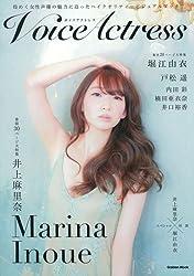Voice Actress (学研ムック)