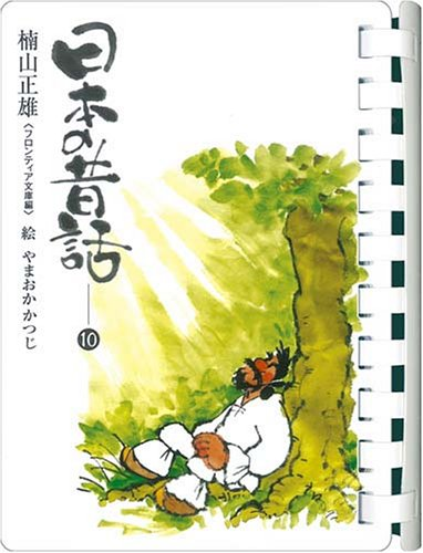 日本の昔話  10 (お風呂で読む日本昔話10)