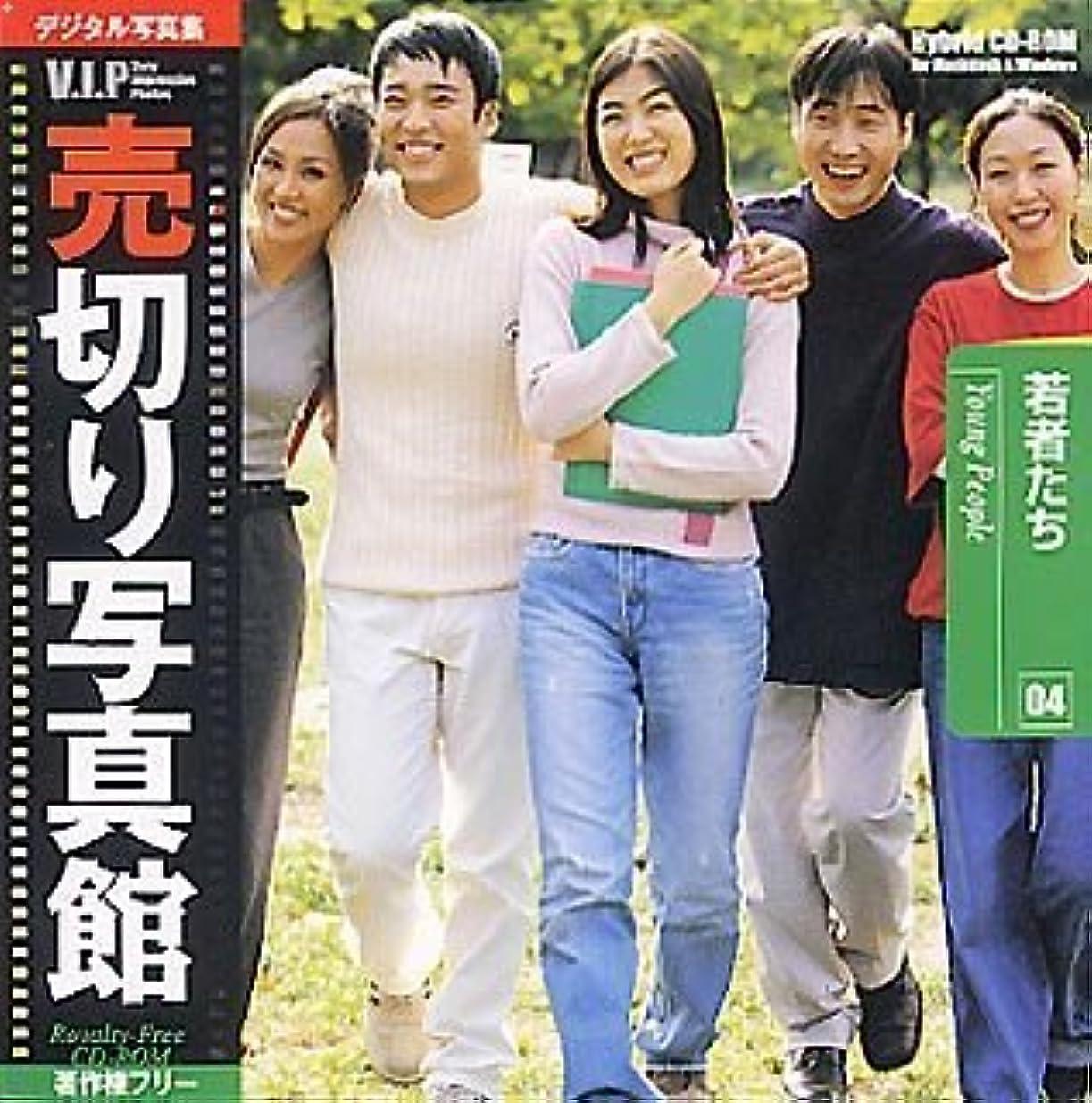 考慮バイパス航空便売切り写真館 VIPシリーズ Vol.4 若者たち