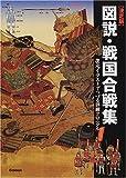 図説・戦国合戦集―決定版 (歴史群像シリーズ)