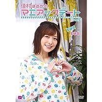 佳村はるかのマニアックデート・・・ Vol.5 [DVD]