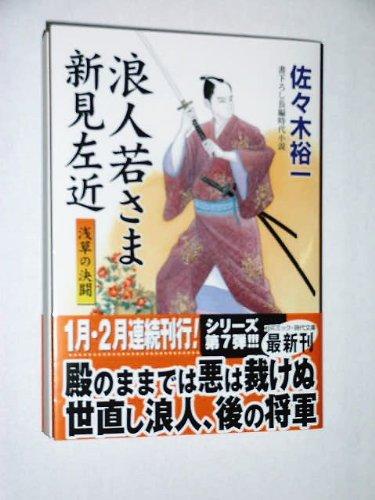 浪人若さま新見左近―浅草の決闘 (コスミック・時代文庫)の詳細を見る