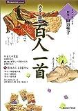 百人一首―古典で遊ぶ日本 (Gakken mook―Memoriesシリーズ)