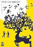 アンガールズ 単独ライブ「アンデルセン」 [DVD] 画像