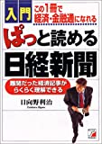 入門 ぱっと読める日経新聞 (アスカビジネス) (アスカビジネス)