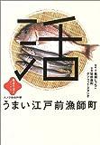 うまい江戸前漁師町 (散歩の達人ブックス―大人の自由時間) 画像