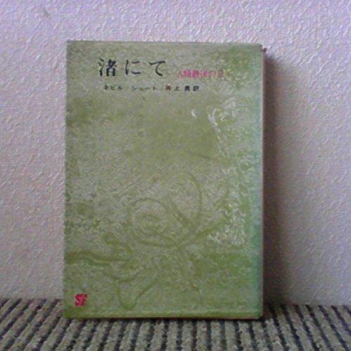 渚にて―人類最後の日 (1965年) (創元推理文庫)の詳細を見る