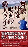 舞鶴丹後 鳴き砂殺人ライン (ジョイ・ノベルス)