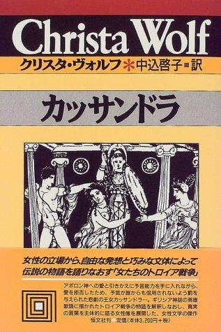 カッサンドラ (クリスタ・ヴォルフ選集)の詳細を見る