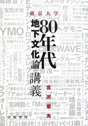 東京大学「80年代地下文化論」講義の詳細を見る
