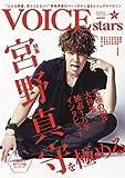 TVガイドVOICE STARS vol.2 (TOKYO NEWS MOOK 627号)