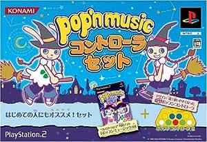 ポップンミュージック10 (コントローラ同梱)
