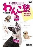 DVD>わんこ塾 2 犬と生活を始めよう! (<DVD>)