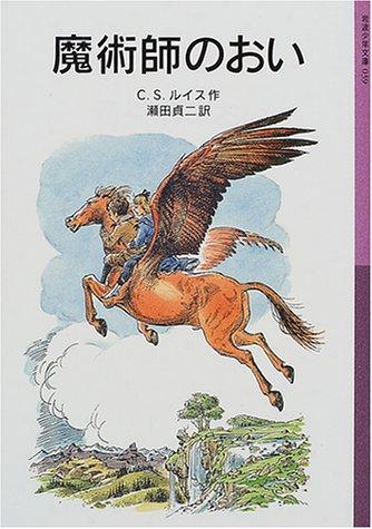 魔術師のおい―ナルニア国ものがたり〈6〉 (岩波少年文庫)の詳細を見る