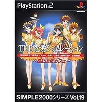 SIMPLE2000シリーズ Vol.19 THE 恋愛シミュレーション~私におまカフェ~