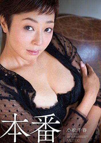 本番 小松千春 MUTEKI [DVD] -