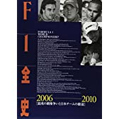 F1全史〈第12集〉2006‐2010―混沌の覇権争いと日本チームの撤退