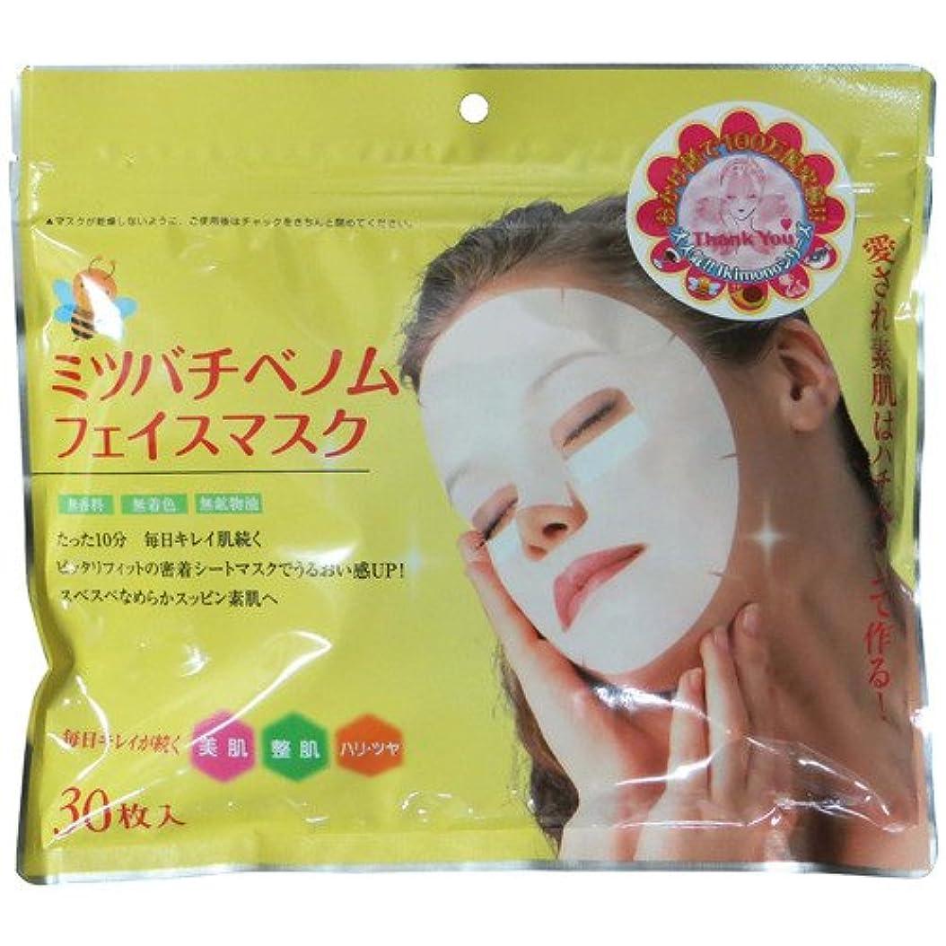 イタリック保険をかける貢献するミツバチベノム フェイスマスク 30枚