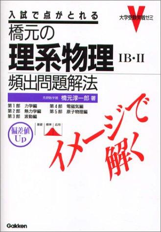 橋元の理系物理IB・II頻出問題解法―イメージで解く (大学受験実戦ゼミV)の詳細を見る