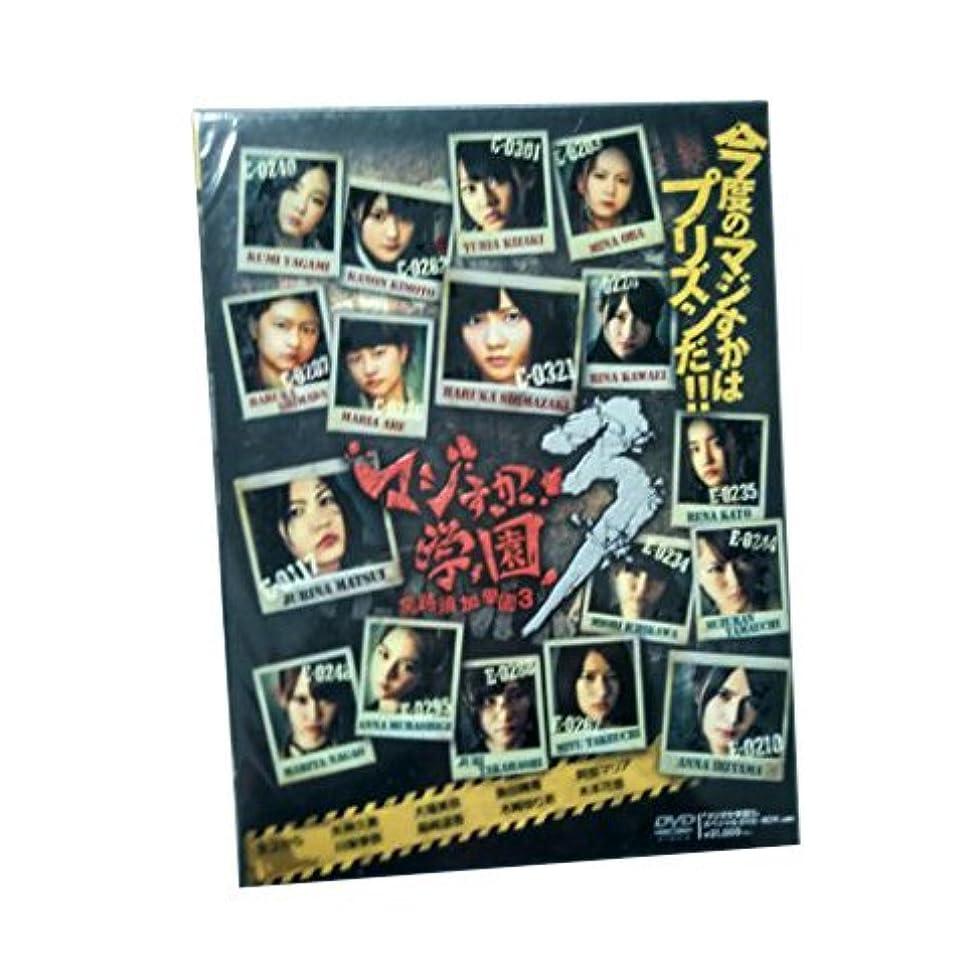 こだわりスリル悪行マジすか学園3 (2012)
