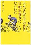 ラクダのコブのある自転車乗りになりたい