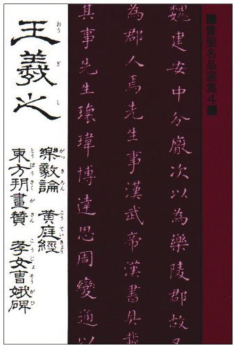 王羲之 楽毅論・黄庭経・東方朔画賛・孝女曹娥碑 (書聖名品選集 (4))