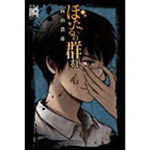 ほたるの群れ4 第四話 瞬 (幻冬舎文庫)