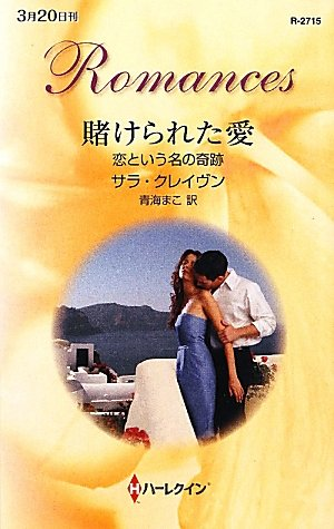 賭けられた愛 (ハーレクイン・ロマンス)の詳細を見る