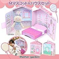 マザーガーデン Mother garden Mサイズうさみみ& 開いてハウス 〔持ち運びできる お人形のお家 〕2点セット おへや お部屋