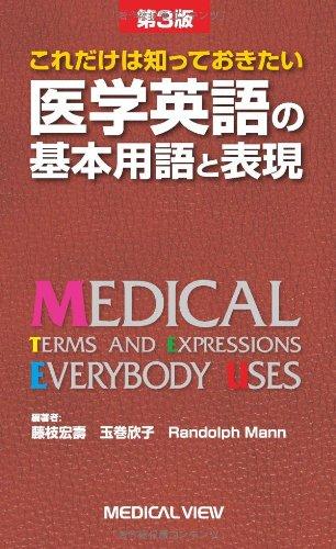 これだけは知っておきたい 医学英語の基本用語と表現の詳細を見る
