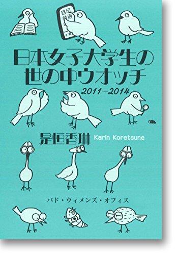 日本女子大学生の世の中ウオッチの詳細を見る