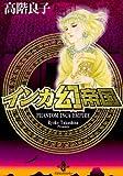 インカ幻帝国 (秋田文庫 29-14)