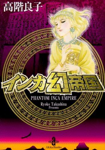 インカ幻帝国 (秋田文庫 29-14)の詳細を見る