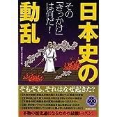 日本史の動乱 その「きっかけ」は何だ!