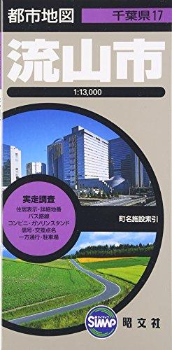 都市地図 千葉県 流山市 (地図 | マップル)