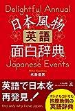 日本風物英語面白辞典