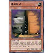 遊戯王OCG 増殖するG ノーマル 韓国版 SD25-KR018