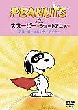 PEANUTS スヌーピー ショートアニメ スヌーピーはエンターテイナー(Show dog) [DVD]