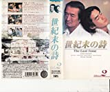 世紀末の詩?The Last Song? VOL.2 [VHS]