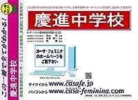 慶進中学校【山口県】 予想問題集C1~10(セット1割引)