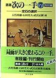 囲碁次の一手〈7 有段編〉定石の選択 (角川文庫)