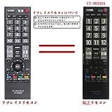 PerFascin CT-90320A リプレイスリモコン Fit For 東芝(TOSHIBA) テレビ A1シリーズ A9000シリーズ A8000シリーズ C8000シリーズ C700..