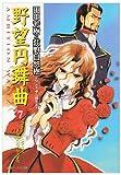 『野望円舞曲〈7〉 (徳間デュアル文庫)』の商品写真
