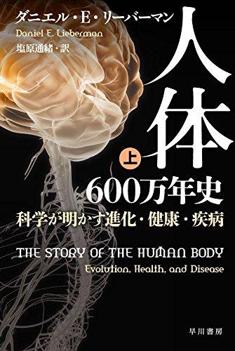 人体六〇〇万年史──科学が明かす進化・健康・疾病 / ダニエル・E・リーバーマン